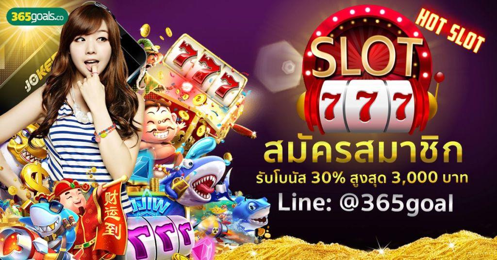 สล็อตออนไลน์777 slot777