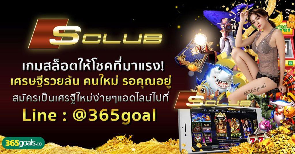 sclub 365
