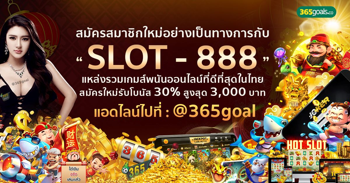 slot888 สมัครสมาชิกใหม่ รับโบนัสแรกเข้าทันที 30% ไปเลย