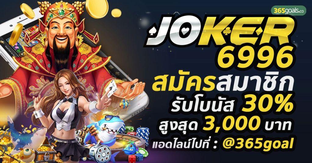 jokerslot6996