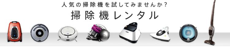 お掃除ロボットを比較して困った事、分かった事。自分軸で検討する。