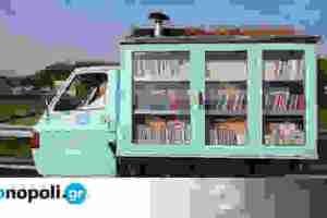 Η πιο μικρή και χαριτωμένη βιβλιοθήκη του κόσμου βρίσκεται στην Ιταλία!