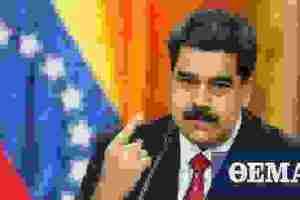 Βενεζουέλα: Η κυβέρνηση Μαδούρο μιλά για «αμέτρητες ανακρίβειες» στην έκθεση της Ύπατης Αρμοστείας