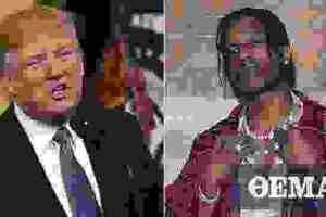 Παρέμβαση Τραμπ για να απελευθερωθεί ο ράπερ ASAP Rocky
