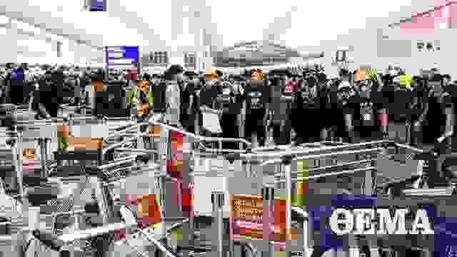 Δημοσιογράφος κινεζικής εφημερίδας κρατήθηκε από τους διαδηλωτές στο αεροδρόμιο του Χονγκ Κονγκ
