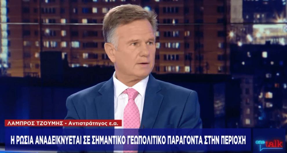 Λ. Τζούμης στο One Channel: Επικίνδυνο να υποτιμάται η Τουρκία - Ειδήσεις - νέα - Το Βήμα Online