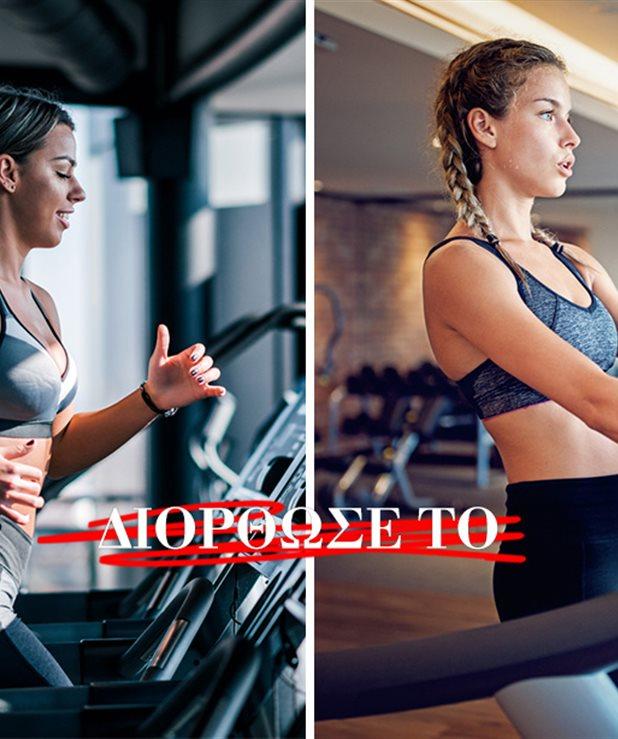 Τα 5 λάθη που κάνεις στο διάδρομο του γυμναστηρίου και δε βλέπεις αποτέλεσμα!