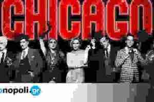 Chicago, σε σκηνοθεσία Γιάννη Κακλέα στο Θέατρο Ολύμπια