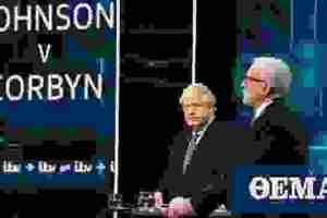 Βρετανία: Μειώθηκε στις 9 μονάδες η διαφορά Τζόνσον–Κόρμπιν