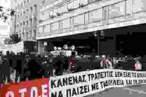 ΟΤΟΕ: Παντραπεζική απεργία για τις 24 απολύσεις στην Πειραιώς