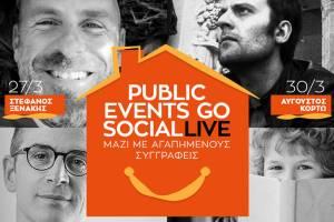 Το Public μεταφέρει τις εκδηλώσεις του online
