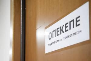 ΟΠΕΚΕΠΕ: Καταβλήθηκαν 3,7 εκατ. σε 9.585  δικαιούχους