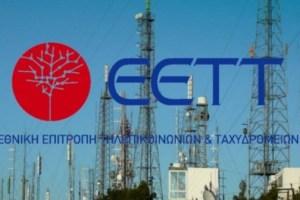EETT: Οριστική ανάκληση άδειας και επιβολή προστίμου 250.000 σε εταιρεία