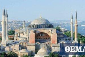 Διακοινοβουλευτική Συνέλευση Ορθοδοξίας: Απρόκλητη η συζήτηση για αλλαγή καθεστώτος της Αγίας Σοφίας
