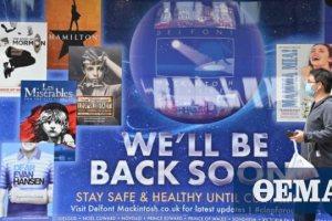 Κορωνοϊός: Οι Βρετανοί μουσικοί φωνάζουν «βοήθεια!» και ζητούν στήριξη από την κυβέρνηση