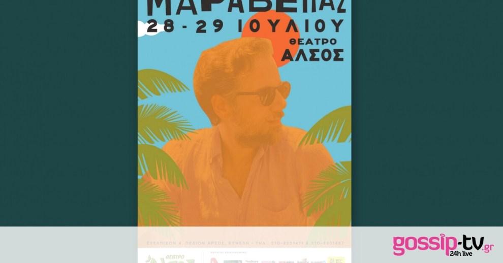 Μουσικές καλοκαιρινές βραδιές στο Άλσος με τον Κωστή Μαραβέγια