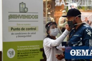 Κορωνοϊός - Κολομβία: Πάνω από 13.000 νεκροί - 312 θάνατοι το τελευταίο 24ωρο