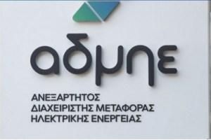 ΑΔΜΗΕ: Υπογραφή νέου κοινοπρακτικού δανείου 400 εκατ. ευρώ
