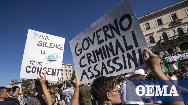 Ιταλία: Άλλα 1.695 κρούσματα το τελευταίο 24ωρο – Πορεία της ακροδεξιάς που αμφισβητεί τον κορωνοϊό