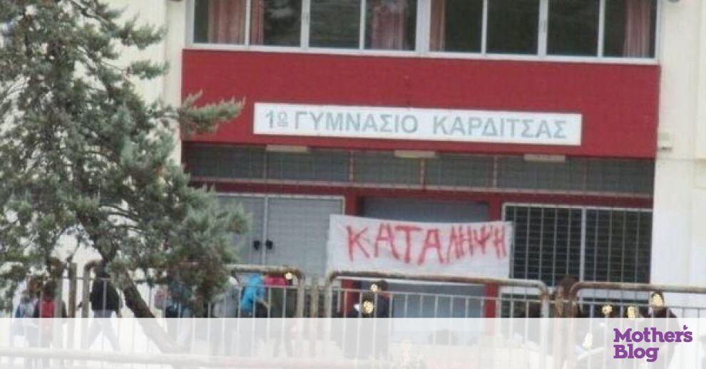 Καταλήψεις σε πολλά σχολεία για τις μάσκες - «Λουκέτα» σε Πάτρα, Κρήτη, Καρδίτσα και Αγρίνιο