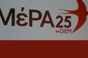 ΜέΡΑ 25 για τον «Μεγάλο Περίπατο»: Κακοδιαχείριση δημοσίου χρήματος μεγάλης εμβέλειας