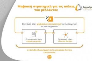 Χατζηγιάννης: Έτοιμη η ΕΔΑ Αττικής να προσφέρει τη φιλική προς το περιβάλλον και «έξυπνη» ενέργεια του αύριο