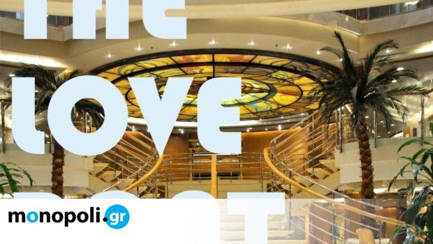 The Love Boat: Ομαδική εικαστική έκθεση στο Αμαξοστάσιο Απορριμματοφόρων Δήμου Αθηναίων