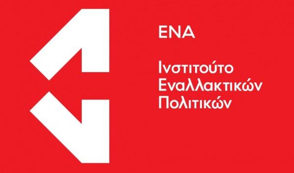 Δημόσια διαδικτυακή συζήτηση του ΕΝΑ για τις «αναπτυξιακές προοπτικές μετά την πανδημία»