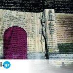 Εικαστικός Οκτώβριος: 6 νέες εκθέσεις σε αθηναϊκές γκαλερί που αξίζει να επισκεφτείτε