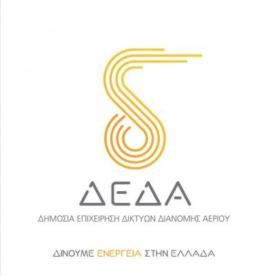 Διάκριση ΔΕΔΑ: Έγινε μέλος του μεγαλύτερου Συνδέσμου Εταιρειών Διανομής Αερίου στην Ευρώπη