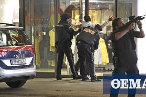 Επίθεση στη Βιέννη: Τρομοκρατικό χτύπημα σε έξι σημεία - Τρεις νεκροί και 15 τραυματίες