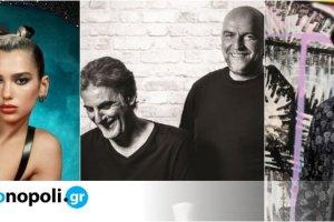 Μουσική online: 8 συναυλίες σε livestream για τον Νοέμβριο