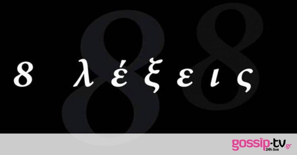 8 Λέξεις: Θανάσιμη απειλή για τον Οδυσσέα και την Έρση!