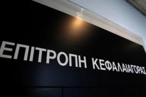 Δρομολογείται ο εκσυγχρονισμός του πλαισίου λειτουργίας της Επιτροπής Κεφαλαιαγοράς