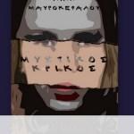 Λιλή Μαυροκεφάλου: «Μυστικός κρίκος», το νέο βιβλίο που θα λατρέψετε