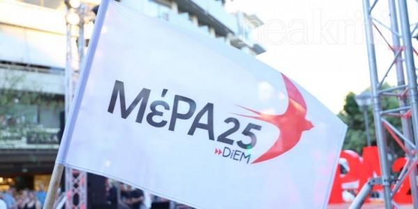 ΜέΡΑ25: H κυβέρνηση θα επιβάλλει αστυνομικό κράτος και στα πανεπιστήμια