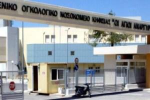 """Νοσοκομείο """"Οι Άγιοι Ανάργυροι"""": Εγκαινιάστηκε σήμερα η Πανεπιστημιακή Ψυχιατρική Κλινική"""