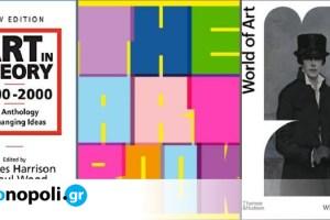 Βιβλία για την ιστορία της τέχνης που αξίζει να έχετε στην βιβλιοθήκη σας - Monopoli.gr