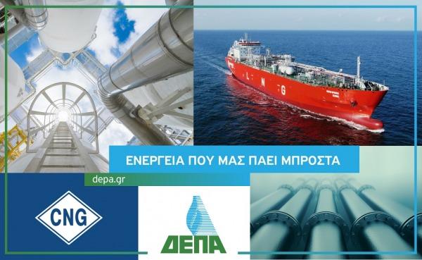 ΔΕΠΑ: Ανοίγει τον δρόμο για τη δημιουργία και ανάπτυξη τεχνολογιών υδρογόνου στην Ελλάδα