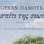 Κυκλοφόρησε από τις εκδόσεις Πατάκη το μυθιστόρημα «Το σπίτι της σιωπής»