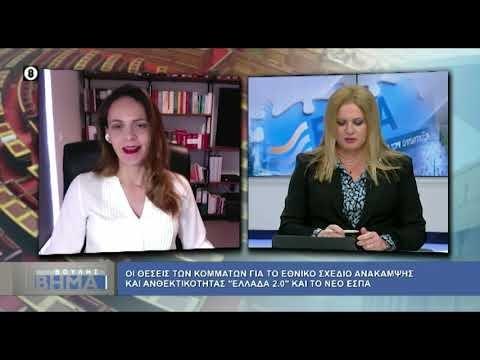 Αχτσιόγλου: «Σχέδιο Ανάκαμψης» με κατάργηση 8ώρου και απλήρωτες υπερωρίες
