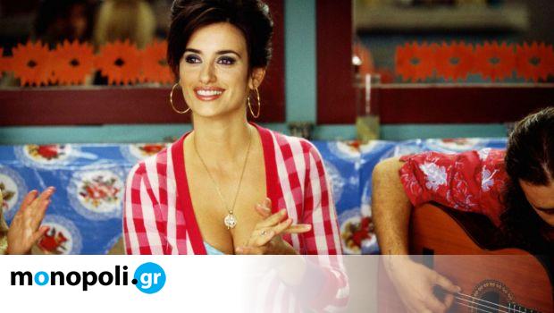 Γύρνα Πίσω (Volver) - Monopoli.gr