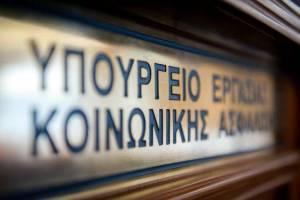 Επίδομα 400 ευρώ: Παράταση στην προθεσμία υποβολής αιτήσεων ζητούν οι επιστημονικοί φορείς