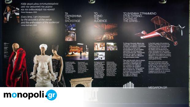 Η μουσική απογειώνει: Επετειακή έκθεση του Μεγάρου Μουσικής στον Διεθνή Αερολιμένα Αθηνών - Monopoli.gr