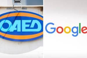 ΟΑΕΔ: Αναρτήθηκαν οι προσωρινοί πίνακες για το πρόγραμμα της Google