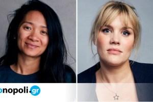 Chloé Zhao & Emerald Fennell: Τα Oscars 2021 είναι γυναικεία υπόθεση - Monopoli.gr