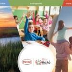 H Henkel Hellas παρουσίασε το Πρόγραμμα Αειφορίας «ΓΙΑ ΚΑΛΟ»
