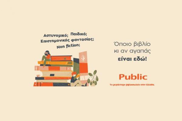 Public: Εμπλουτίζει την βιβλιοθήκη του με νέους τίτλους