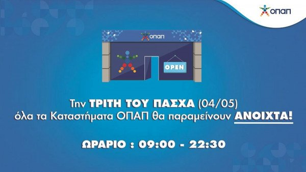 Ανοιχτά από 09:00 έως 22:30 από αύριο τα καταστήματα ΟΠΑΠ σε όλη την Ελλάδα