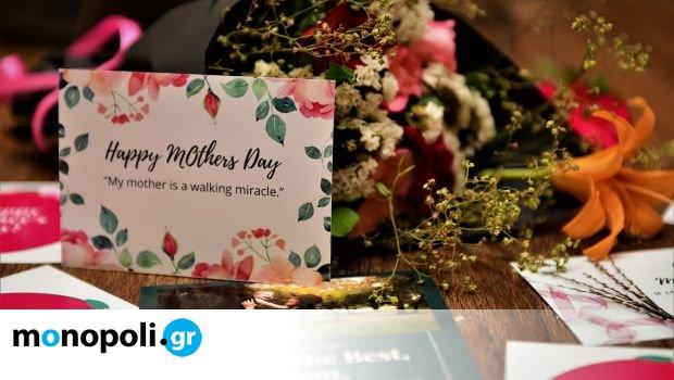 Γιορτή της Μητέρας: Έθιμα και παραδόσεις σε διάφορες γωνιές του πλανήτη